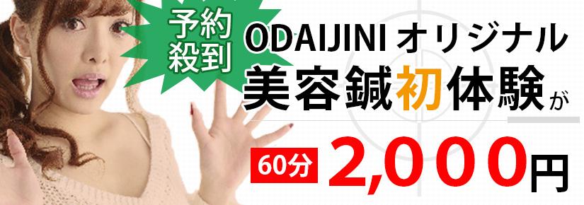 美容鍼1000円キャンペーン